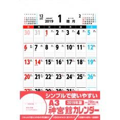 A3神宮館カレンダー 2019