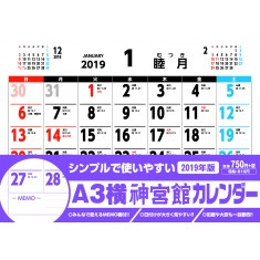 A3横 神宮館カレンダー 2019