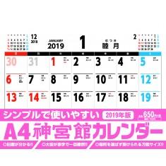 A4神宮館カレンダー 2019