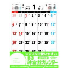 B3神宮館カレンダー 2019