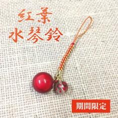 紅葉水琴鈴 ◇季節限定商品◇