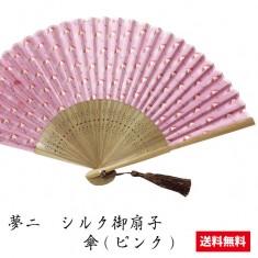 夢二 シルク御扇子18Y-2/傘(ピンク)