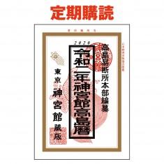 定期購読 神宮館高島暦(2020年~2022年)